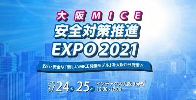 インテックス大阪から新型コロナ対応の展示会・イベントを発信「大阪 MICE 安全対策推進 EXPO 2021」