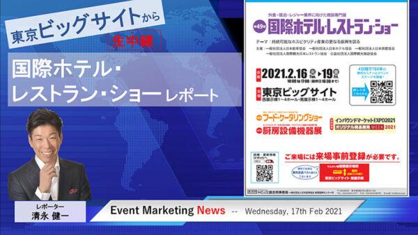 国際ホテル・レストラン・ショー開幕 展示会動画レポート  東京ビッグサイトから配信