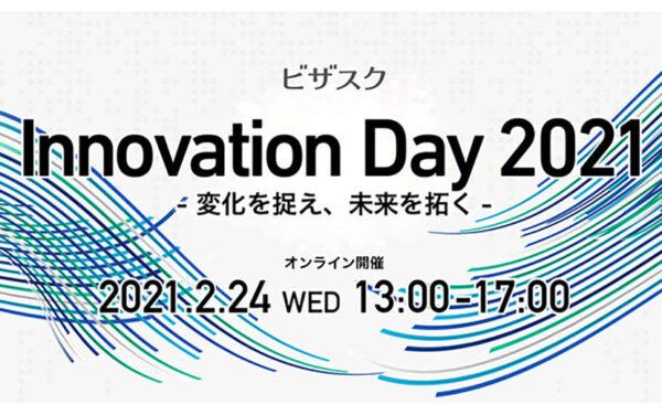 ビザスク Innovation Day 2021 -カンファレンス情報