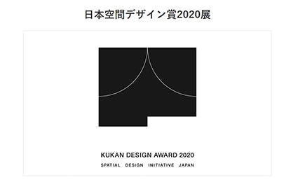 日本空間デザイン賞展 -展示会情報