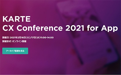 KARTE CX Conference 2021 for App -カンファレンス情報