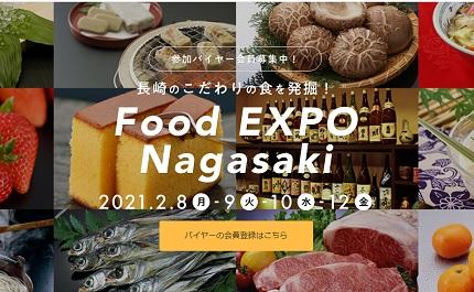 Food EXPO Nagasaki オンライン展示商談会 -展示会開催情報