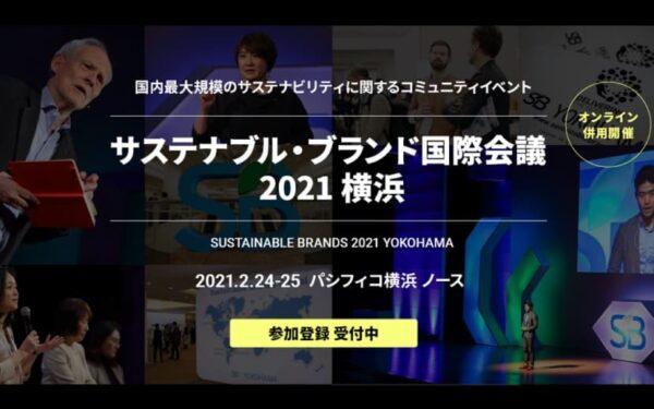 サステナビリティのコミュニティイベント「サステナブル・ブランド国際会議 2021 横浜」2/24・25開催