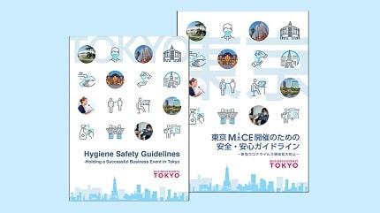 東京MICE開催のための安全・安心ガイドライン 東京観光財団 東京都産業労働局