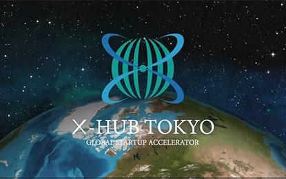 2020年度 X-HUB TOKYO INBOUND PROGRAMピッチイベント Mobility -ピッチイベント情報