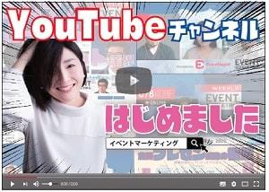 イベマケYouTube公式チャンネル