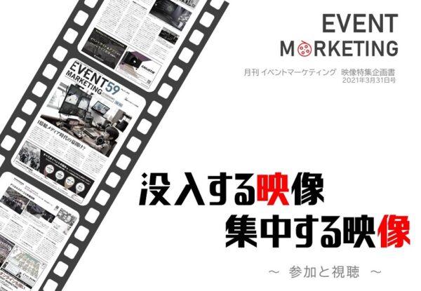 没入する映像 集中する映像 〜参加と視聴〜 月刊イベントマーケティングNo.69 (2021年3月31日発行)特集企画のご案内