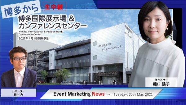 4月1日開業の博多国際展示場&カンファレンスセンターの全貌を内覧会場からレポート
