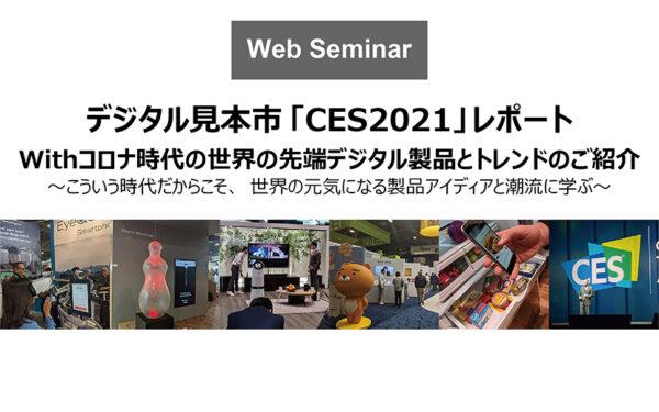 CES2021のウェブセミナー開催 大伸社
