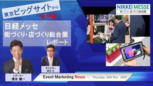 日経メッセ 街づくり・店づくり総合展 開幕 展示会動画レポート  東京ビッグサイトから配信