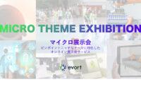 エボルトがニッチ向けオンライン展示会サービス開始