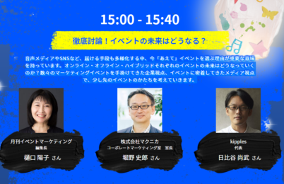 本紙編集長樋口陽子がイベントの未来を語る @Play Now! (ビッグビート主催オンラインイベント)