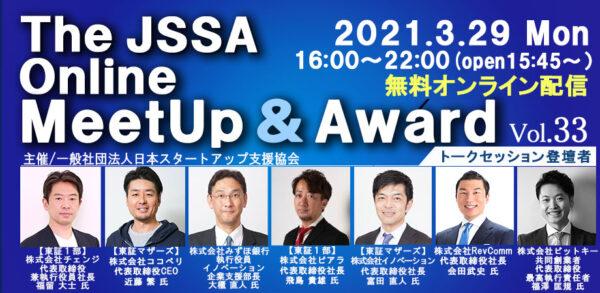 Withコロナのスタートアップが集まるThe JSSA MeetUp Vol.33開催