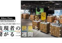 「Nikon Plaza CP+2021 特別イベント 表現者の世界と繋がる二週間」開催