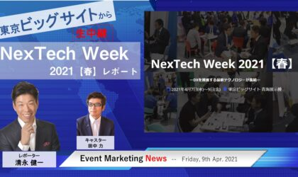 DXの展示会 「NexTech Week 2021【春】」 生中継 リード エグジビション ジャパン -reported by 清永健一