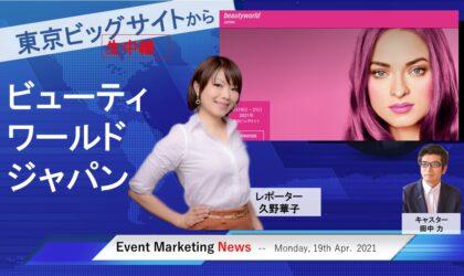 BeautyWorld Japan 開催中の東京ビッグサイトから生中継 ー 化粧品、ネイルなど美容関連の見本市