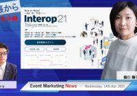 Interop Tokyo 21開幕 幕張メッセから生中継 インターネットの最新技術が一堂に