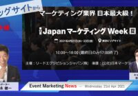 Japan マーケティング Week【夏】展示会レポ―ト 東京ビッグサイト会場から -reported by 清永健一