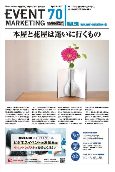 月刊イベントマーケティング70号