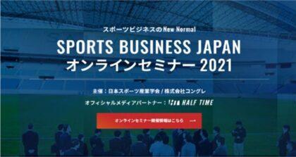 スポーツビジネスジャパンが5月19日オンラインセミナーとして開催