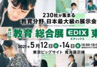 予定通り開催「第12回教育総合展(EDIX)東京」リード社が開催宣言