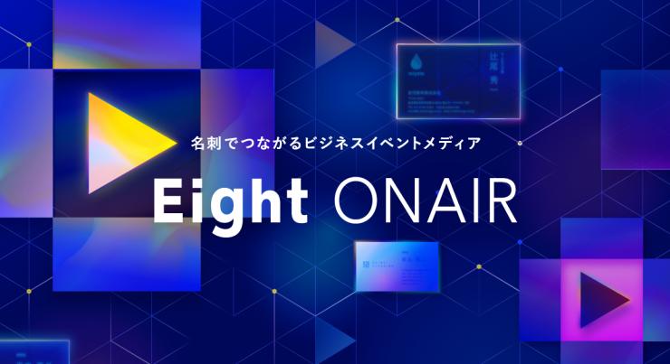 イベント情報を閲覧し、名刺情報で参加申込みできるEight ONAIR