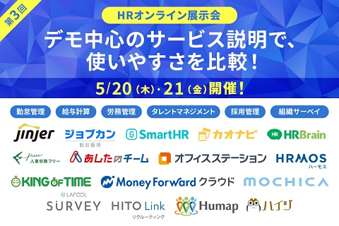 人事関連テック集まる「第3回 HR オンライン展示会」5月20日から開催