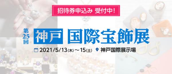 第25回 神戸国際宝飾展(IJK2021)は緊急事態宣言も予定通り5月13日から開催