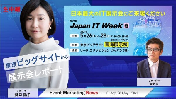 1か月延期して開催 Japan IT Week 展示会レポート
