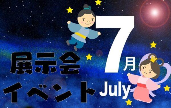 展示会・国際会議・イベントスケジュール 2021年7月 全国版