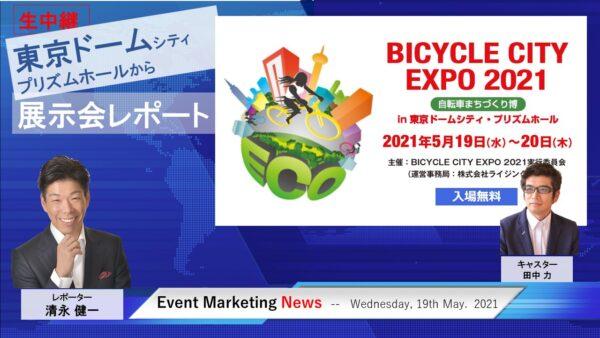 開幕!BICYCLE CITY EXPO 2021 ~自転車まちづくり博~ in 東京ドームシティ・プリズムホール~自転車まちづくり博~ in 東京ドームシティ・プリズムホール