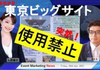 緊急事態宣言で東京ビッグサイト突然の使用禁止!補償求める署名の発起人に聞いた