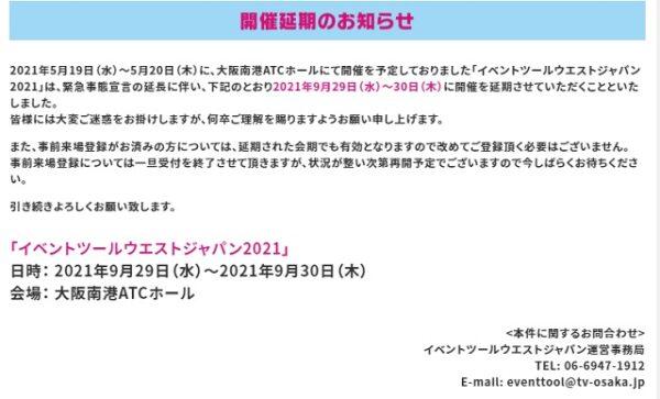 イベントツールウエストジャパンは9月に延期