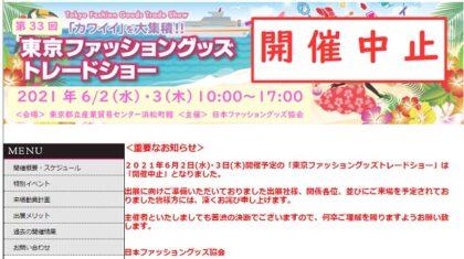 東京ファッショングッズトレードショーが開催中止