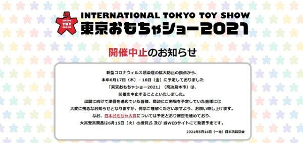 6月の東京おもちゃショー開催中止
