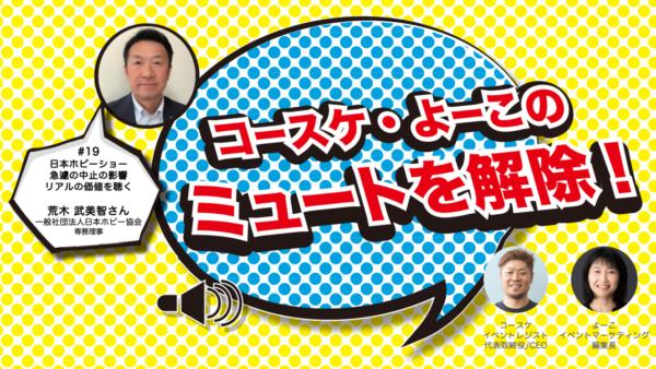 日本ホビーショー急遽の中止の影響、リアルの価値を聴く 日本ホビー協会 専務理事 荒木武美智さん 「コースケ・よーこのミュートを解除!第19回」