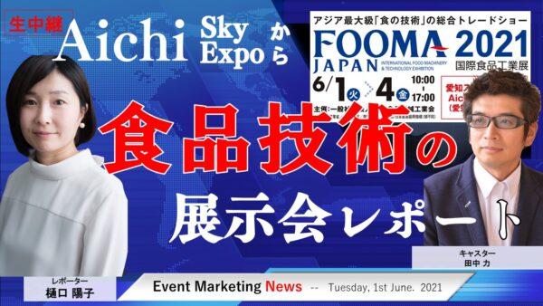 国際食品工業展 FOOMA JAPAN 2021開幕。展示会レポート Aichi Sky Expoより