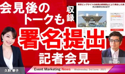 小池百合子都知事に署名提出 東京ビッグサイト突然の使用禁止の補償 東京都庁記者クラブより Event Marketing News