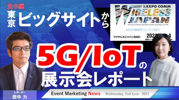 5G IoTの製品・サービスが集まるワイヤレスジャパン2021展示会レポート 東京ビッグサイトより