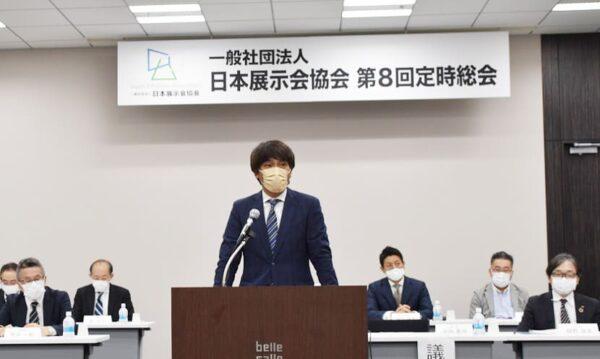 マイナビ浜田憲尚会長再任、日本展示会協会