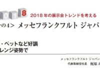 2018 年の展示会トレンドを考える <その4> メッセフランクフルト ジャパン