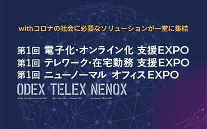 第1回 電子化・オンライン化 支援EXPO【横浜会場】 -ハイブリッド展示会情報