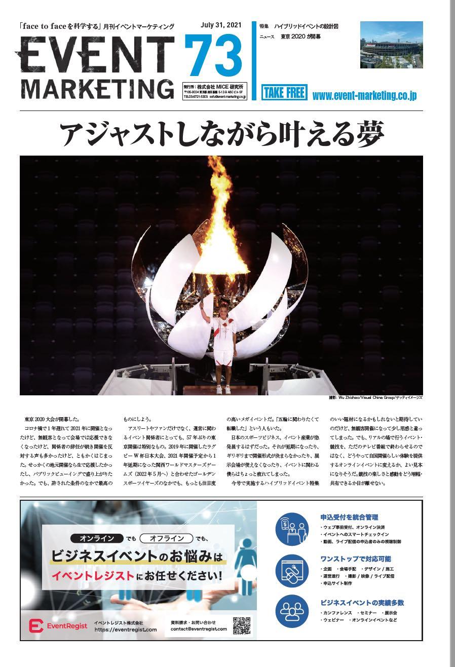 月刊イベントマーケティング73合
