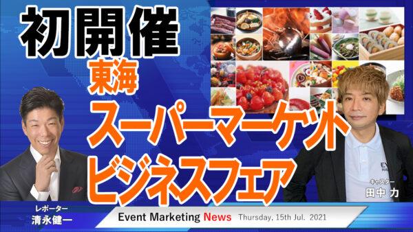 ポートメッセなごやから展示会レポート 東海スーパーマーケットビジネスフェア