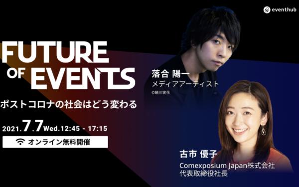 イベントどう変わる EventHub主催の「FUTURE OF EVENTS 2021」