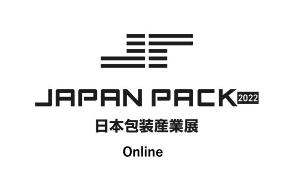 初開催の「JAPAN PACK Online 2022」 説明会を開催
