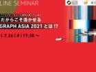 SIGGRAPH Asia 2021 学生ボランティア募集のセミナー開催