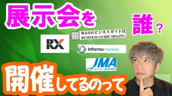日本の展示会主催・運営会社-1 RX Japan、日本能率協会、インフォーマ、ビジネスガイド社
