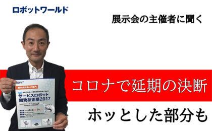 ロボットがいる少し先の未来に触れるーロボットワールド関西・横浜  展示会開催宣言