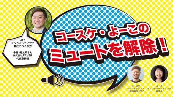 オンラインでの熱狂のつくり方 コンサート動画配信プラットフォーム「FAVER」小島健太郎さん